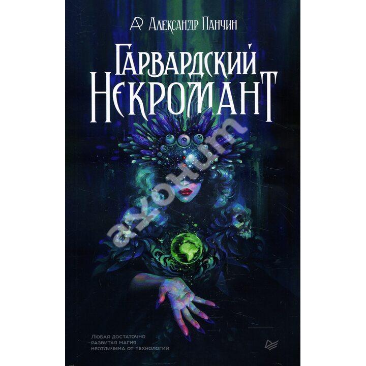 Гарвардский Некромант - Александр Панчин (978-5-4461-1487-0)