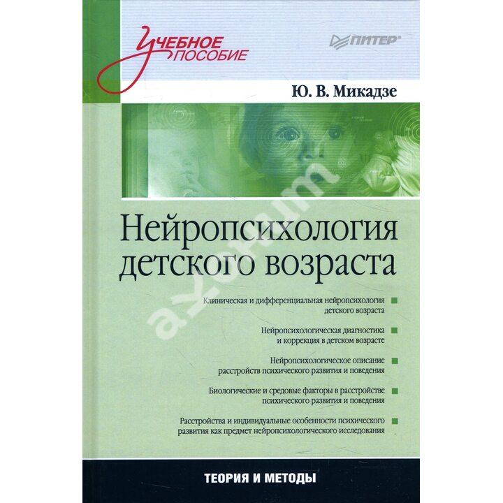 Нейропсихология детского возраста. Учебное пособие - Юрий Микадзе (978-5-4461-1471-9)