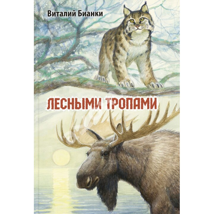 Лесными тропами - Виталий Бианки (978-5-91921-822-7)