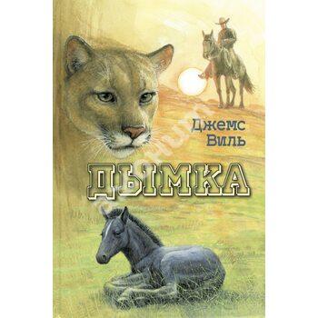 Димка . кінь ковбоя