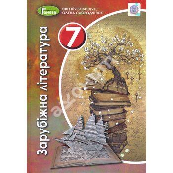 Зарубіжна література 7 клас . підручник