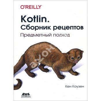 Kotlin. Сборник рецептов. Предметный подход