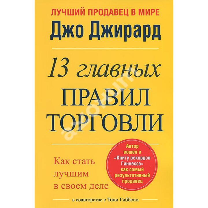 13 главных правил торговли - Джо Джирард (978-985-15-1950-3)