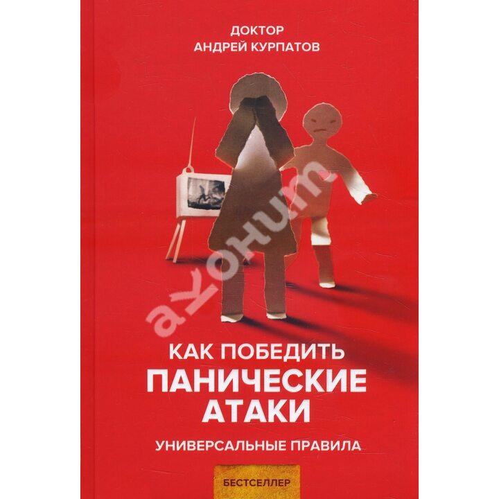 Как победить панические атаки - Андрей Курпатов (978-5-6042780-8-6)
