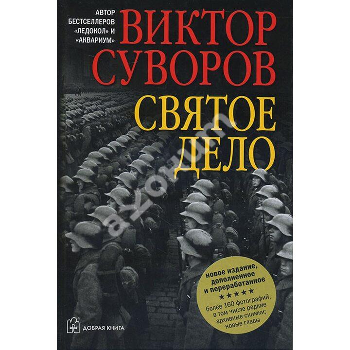 Святое дело - Виктор Суворов (978-5-98124-627-2)