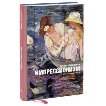 Імпресіонізм : енциклопедія епохи