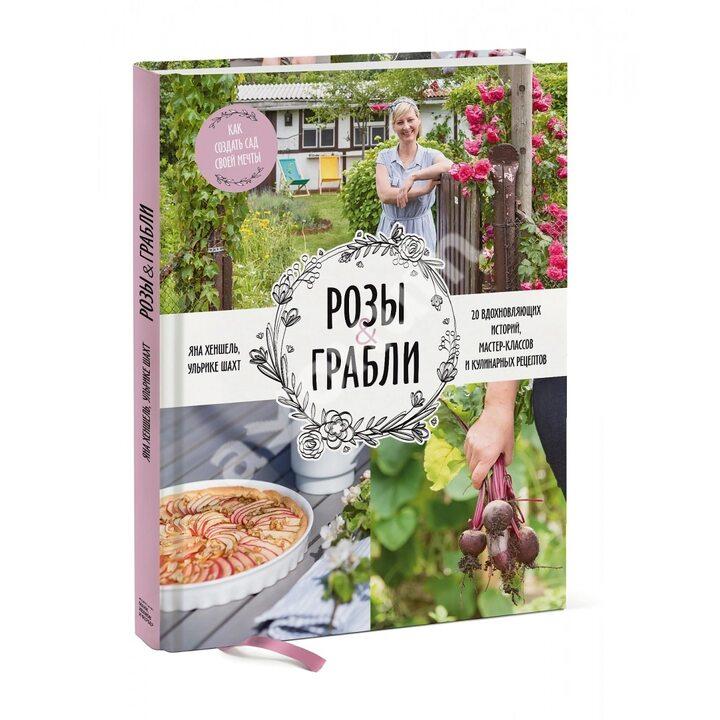 Розы & грабли. Как создать сад своей мечты. 20 вдохновляющих историй, мастер-классов и кулинарных ре - Ульрике Шахт, Яна Хеншель (978-5-00146-325-2)