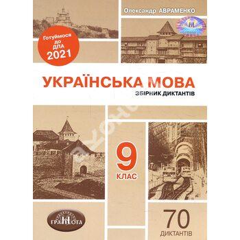 Українська мова . Збірник діктантів . 9 клас . ДПА 2021