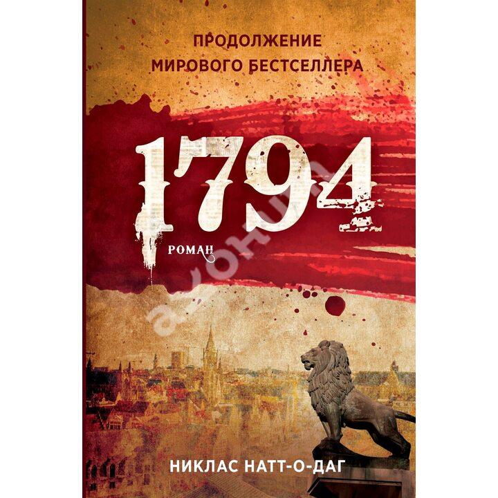 1794 - Никлас Натт-о-Даг (978-5-386-13732-8)