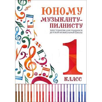 Юному музыканту-пианисту. Хрестоматия для учащихся детской музыкальной школы. 1 класс