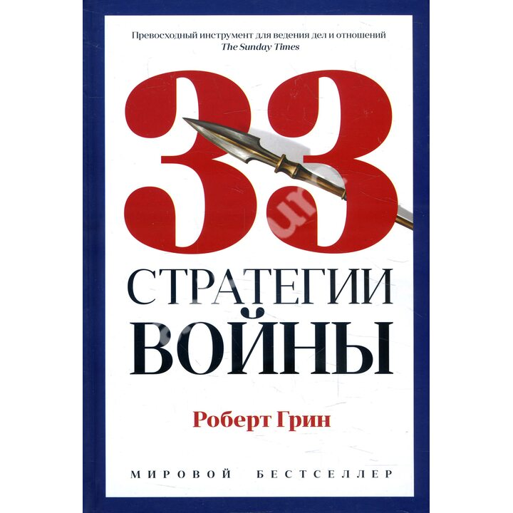 33 стратегии войны - Роберт Грин (978-5-386-13485-3)