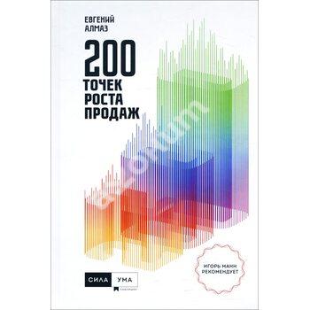 200 точок зростання продажів