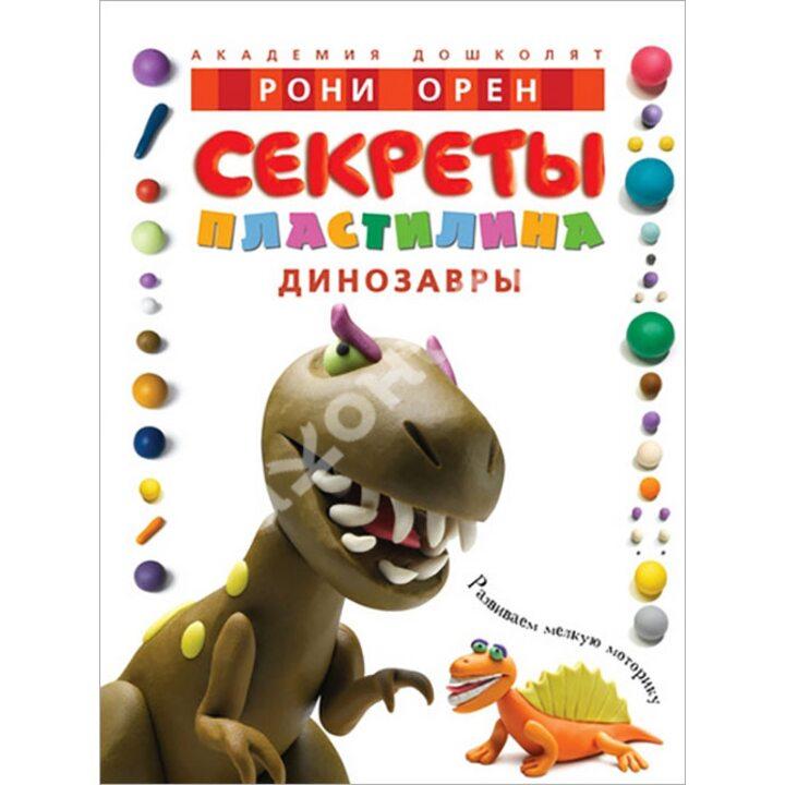 Секреты пластилина. Динозавры - Рони Орен (978-5-389-01912-6)