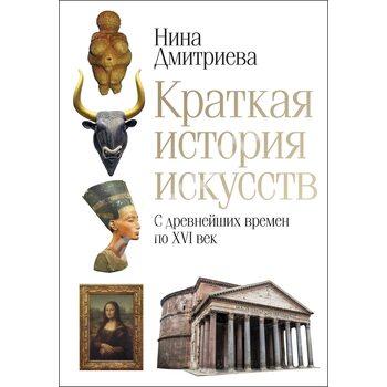 Коротка історія мистецтв . З найдавніших часів до XVI століття