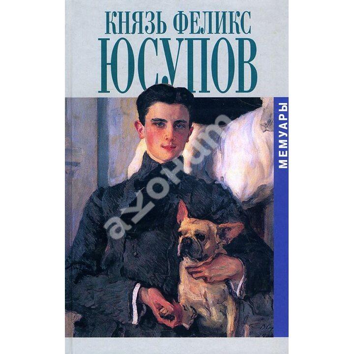 Князь Феликс Юсупов. Мемуары - Феликс Юсупов (978-5-8159-1599-2)