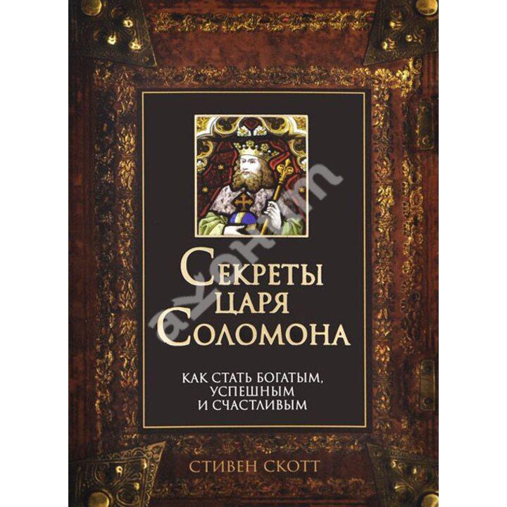Секреты царя Соломона. Как стать богатым, успешным и счастливым - Стивен Скотт (978-985-15-2093-6)