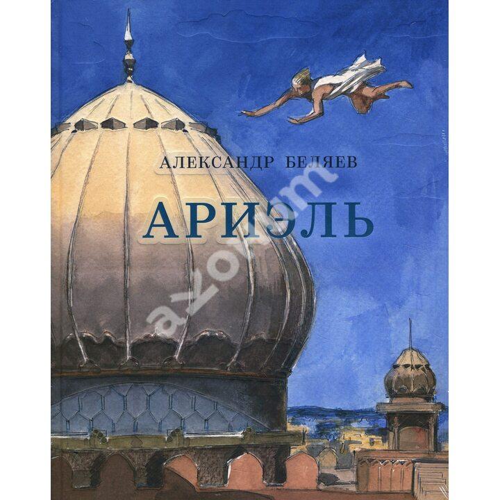 Ариэль - Александр Беляев (978-5-4335-0858-3)