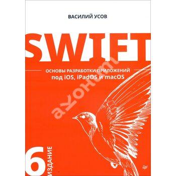 Swift. Основы разработки приложений под iOS, iPadOS и macOS. 6-е издание