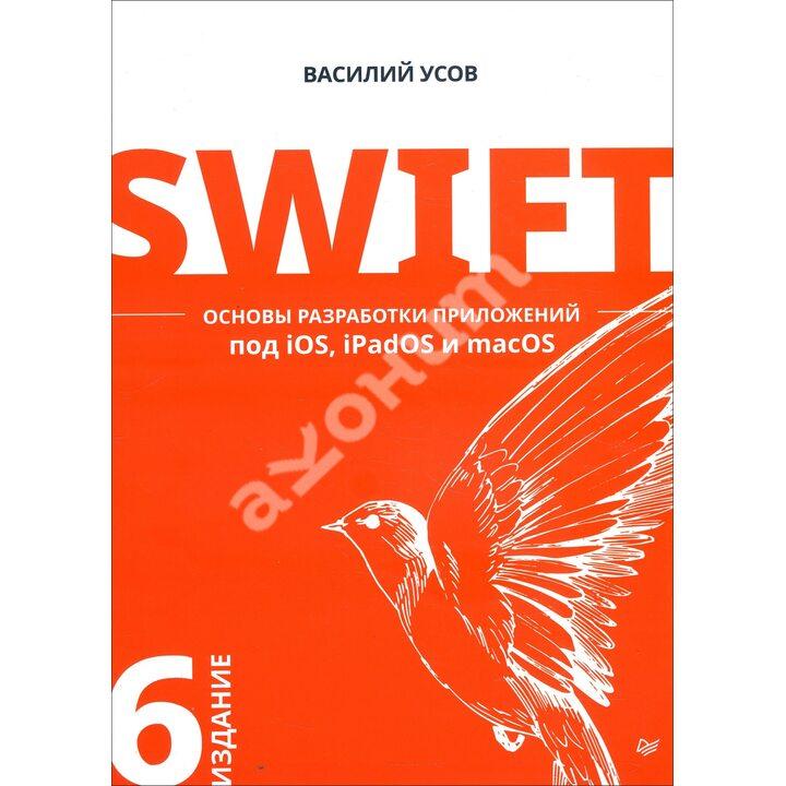 Swift. Основы разработки приложений под iOS, iPadOS и macOS. 6-е издание - Василий Усов (978-5-4461-1796-3)