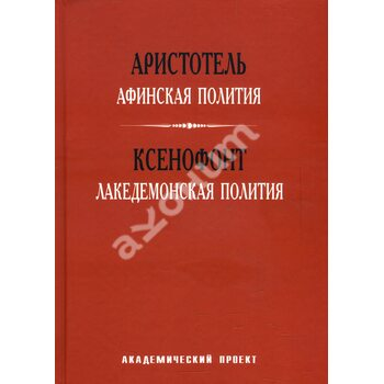 Афінська політія . Лакедемонская політія