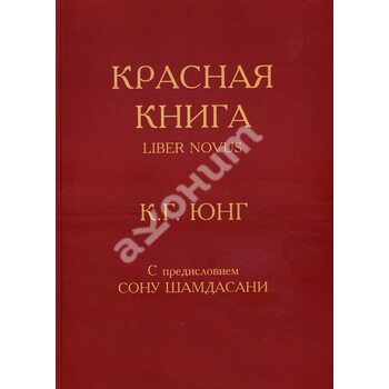 Червона книга = Liber Novus
