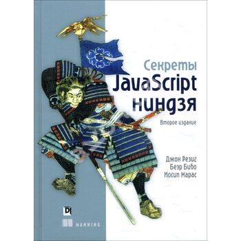 Секрети JavaScript ніндзя