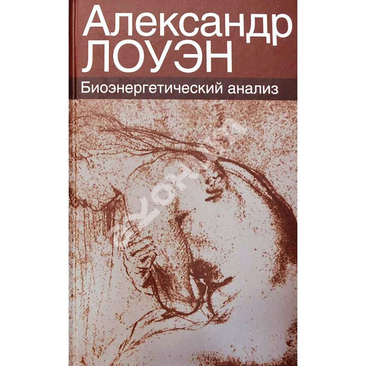 Биоэнергетический анализ. Теория и практика - Александр Лоуэн (978-5-88230-231-2)