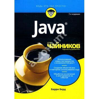 Java для чайників