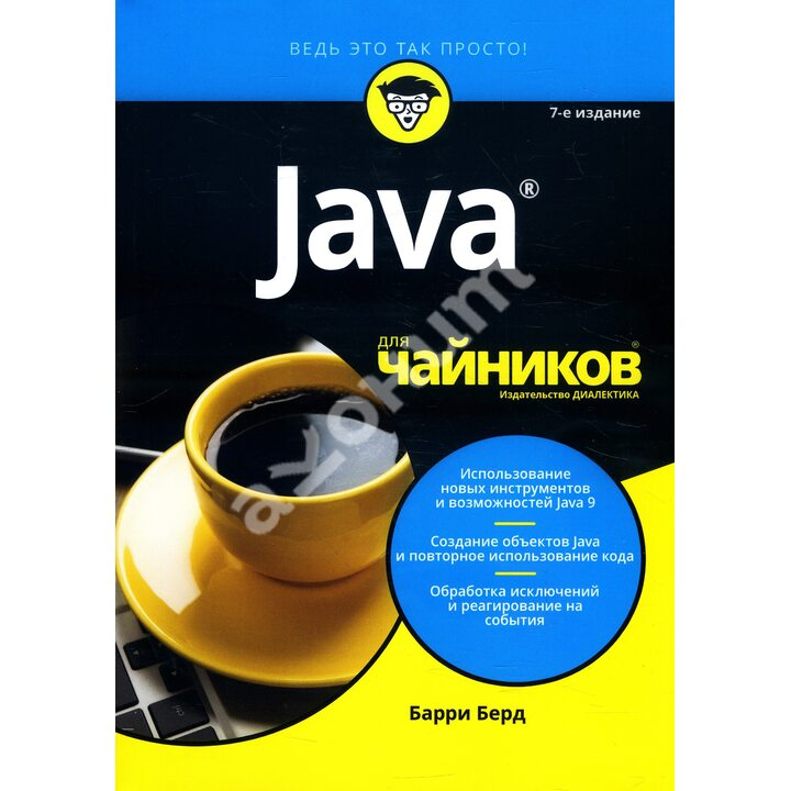Java для чайников - Барри Берд (978-5-9500296-1-5)