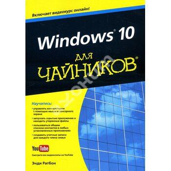Windows 10 для чайников (+видеокурс онлайн)