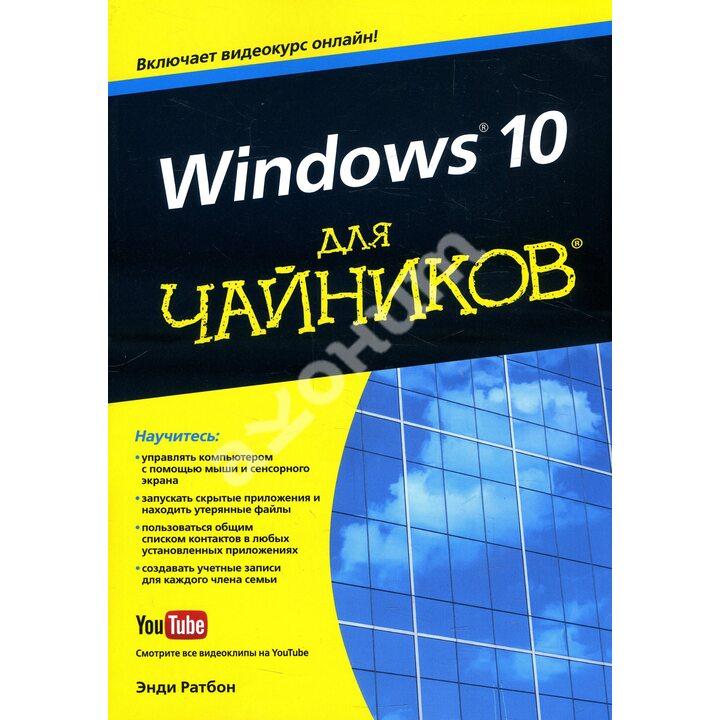 Windows 10 для чайников (+видеокурс онлайн) - Энди Ратбон (978-5-907114-45-6)