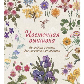 Квіткова вишивка . Природні сюжети для гармонії і релаксації