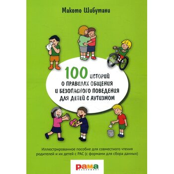 100 історій про правила спілкування і безпечної поведінки для дітей з аутизмом