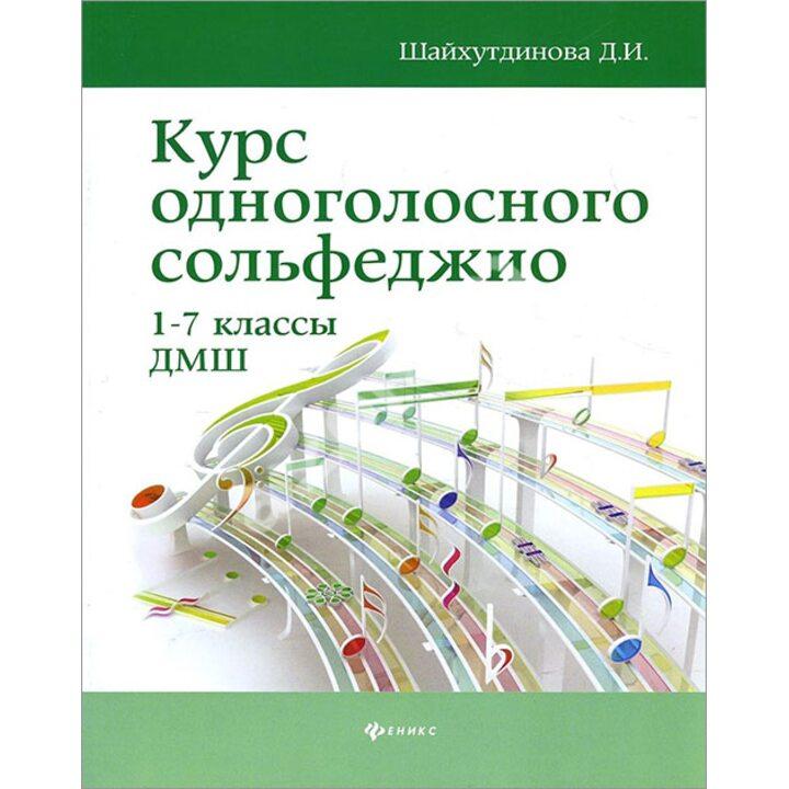Курс одноголосного сольфеджио. 1-7 классы ДМШ - Дамира Шайхутдинова (979-0-66003-657-0)