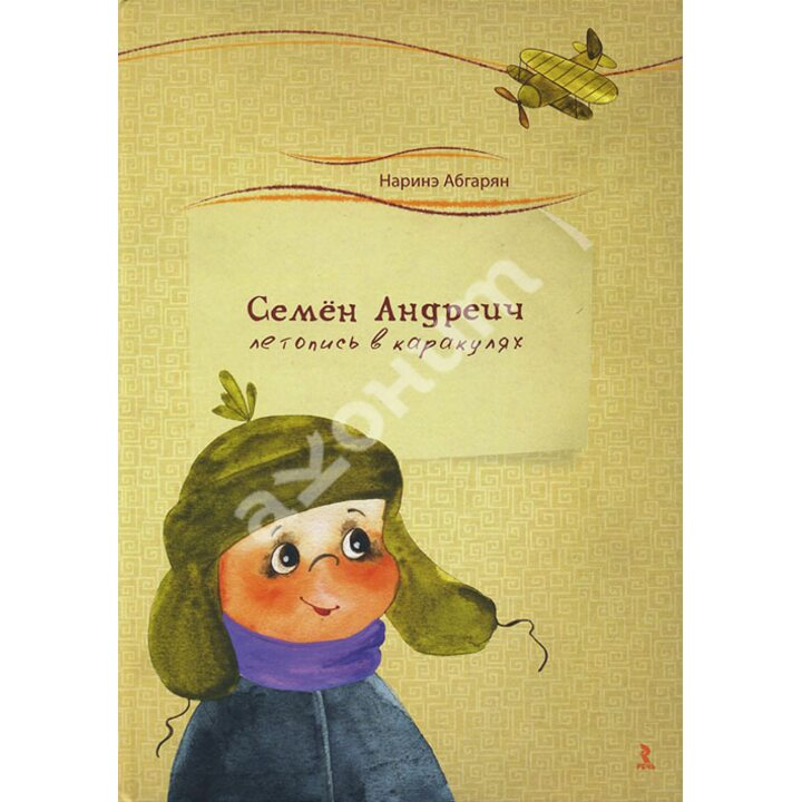 Семен Андреич. Летопись в каракулях - Наринэ Абгарян (978-5-9268-1307-1)