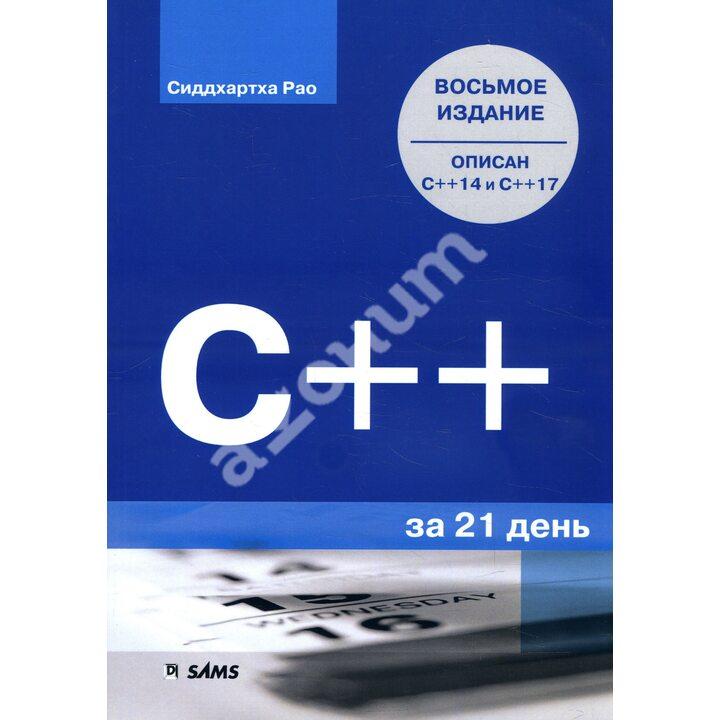 C++ за 21 день. 8-е издание - Сиддхартха Рао (978-5-907144-80-4)