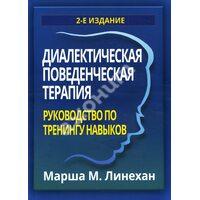 Диалектическая поведенческая терапия. Руководство по тренингу навыков. 2-е издание