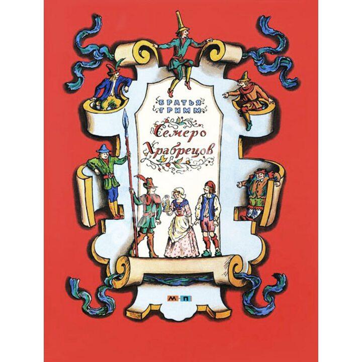 Семеро храбрецов - Вильгельм Гримм, Якоб Гримм (978-5-00041-047-9)