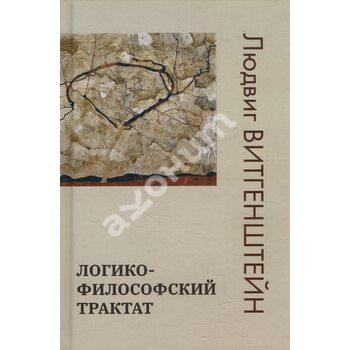 Логіко - філософський трактат