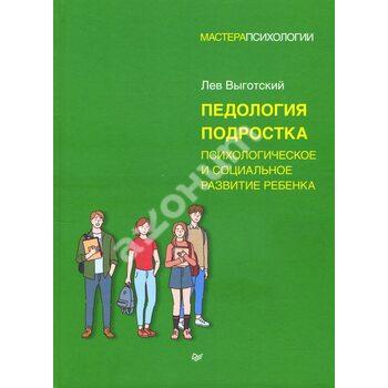 Педологія підлітка . Психологічний та соціальний розвиток дитини