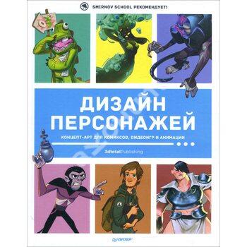 Дизайн персонажів . Концепт - арт для коміксів , відеоігор і анімації