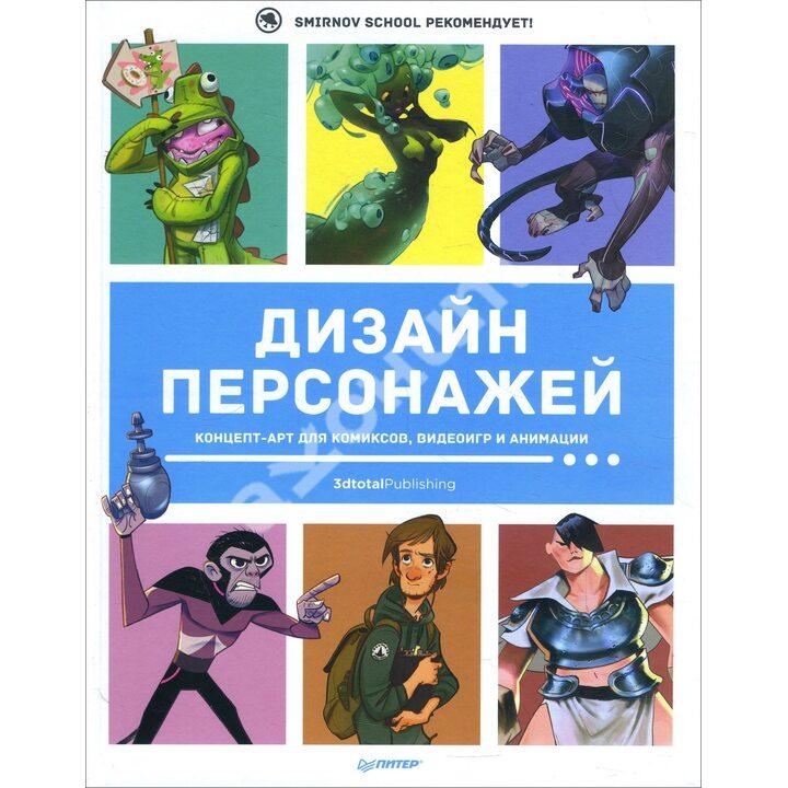 Дизайн персонажей. Концепт-арт для комиксов, видеоигр и анимации - (978-5-00116-452-4)