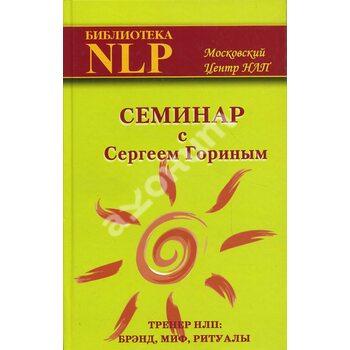 Семінар з Сергієм Горіним . Тренер НЛП : бренд , міф , ритуали