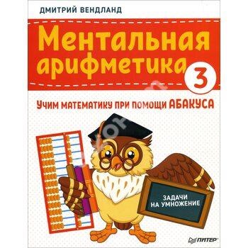 Ментальна арифметика 3. Вчимо математику за допомогою АБАКУС . Задачі на множення