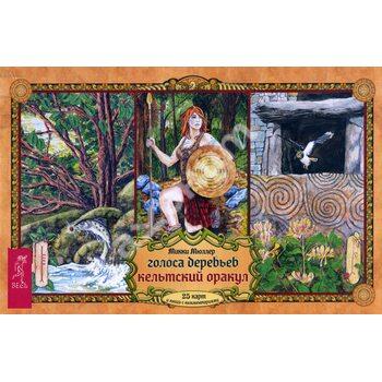 Голоси дерев . Кельтський оракул ( брошура + 25 карт в подарунковій упаковці )