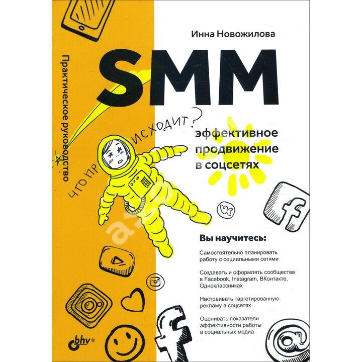 SMM: эффективное продвижение в соцсетях. Практическое руководство - Инна Новожилова (978-5-9775-6743-5)