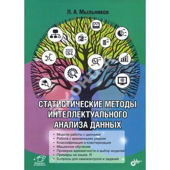 Статистичні методи інтелектуального аналізу даних