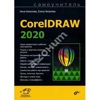 Самовчитель CorelDRAW 2020