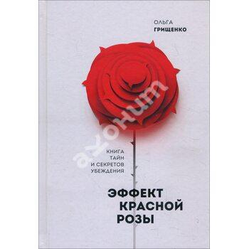 Ефект червоної троянди . Книга таємниць і секретів переконання