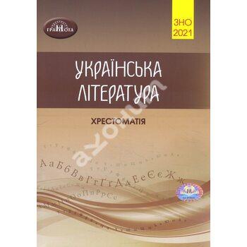Українська література . Хрестоматія для подготовки до ЗНО 2021